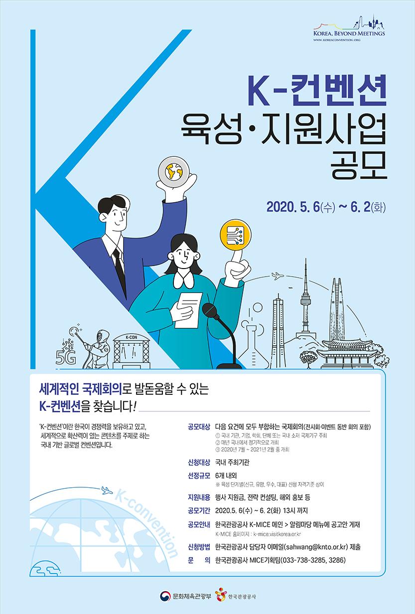 K-컨벤션 육성·지원 사업 공모