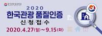 2020 한국관광 품질인증 신청접수 2020.4.27(월)~9.15(화)