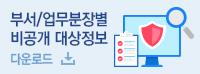 부서/업무분장별 비공개 대상정보 다운로드