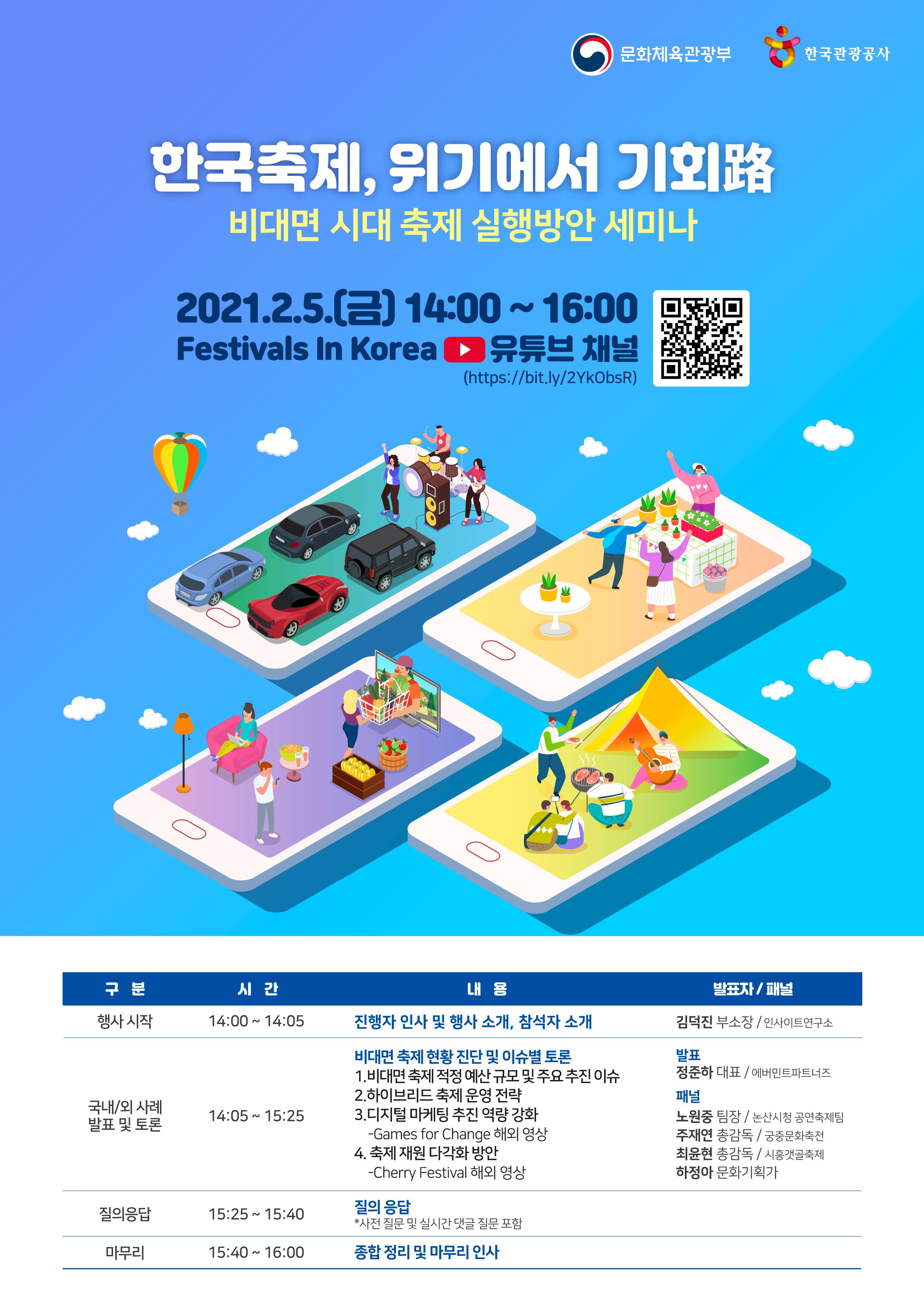한국축제, 위기에서 기회路 (문화체육관광부, 한국관광공사)