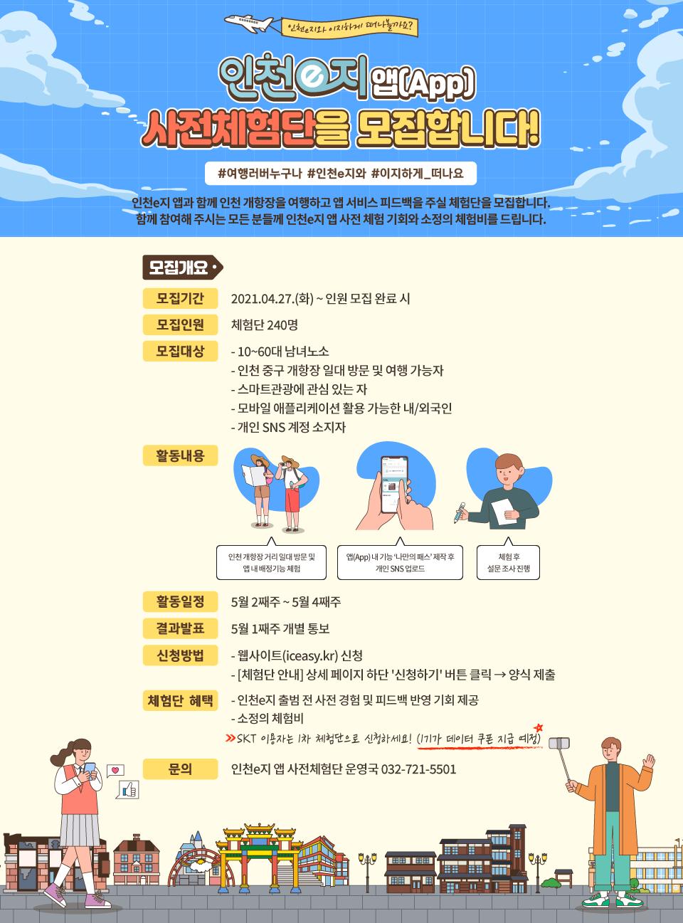 인천e지 앱 사전체험단을 모집합니다!