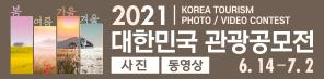 2021 대한민국 관광공모전 사진 동영상 6.14~7.2