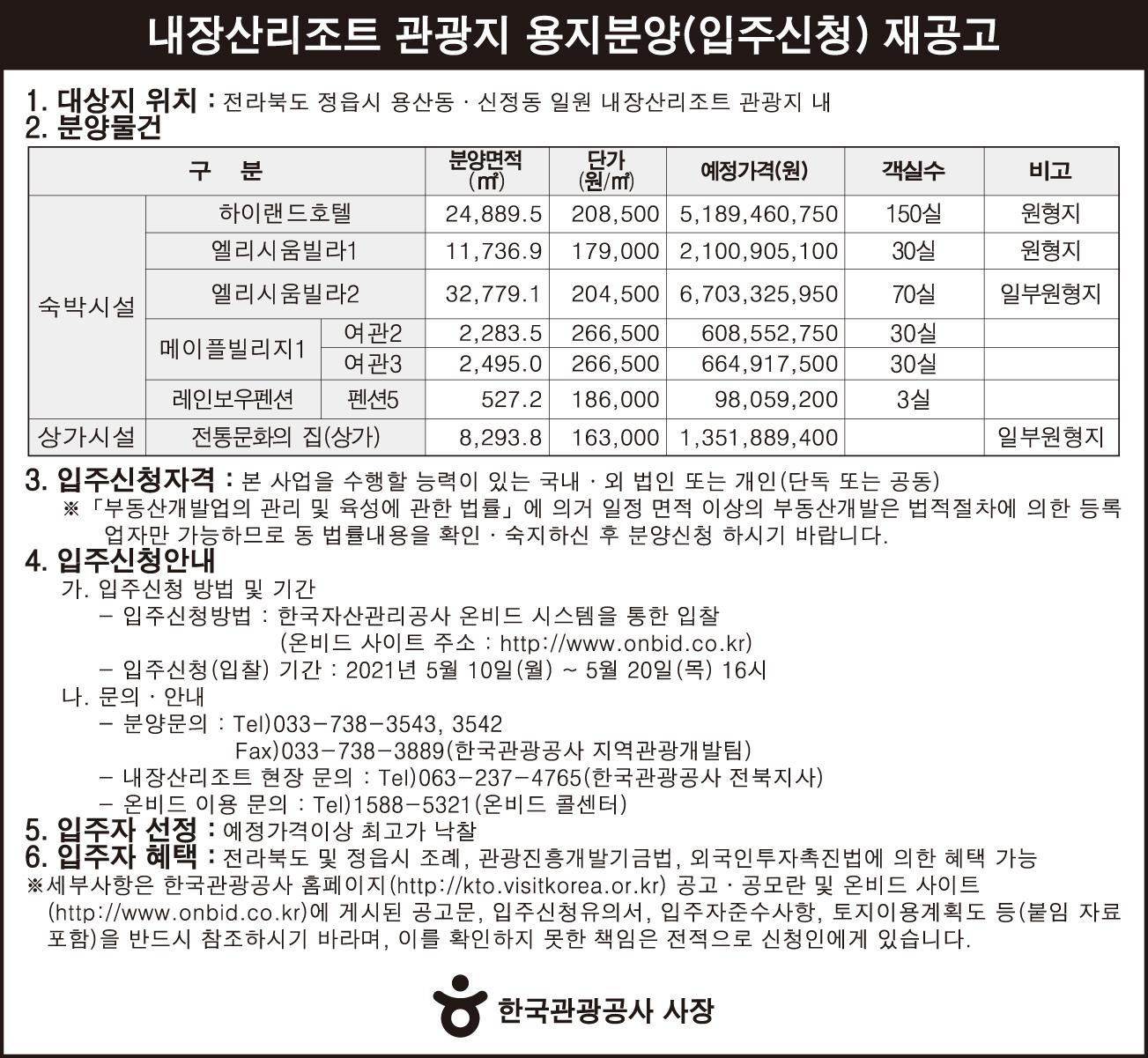 내장산리조트 관광지 용지분양(입주신청) 재공고