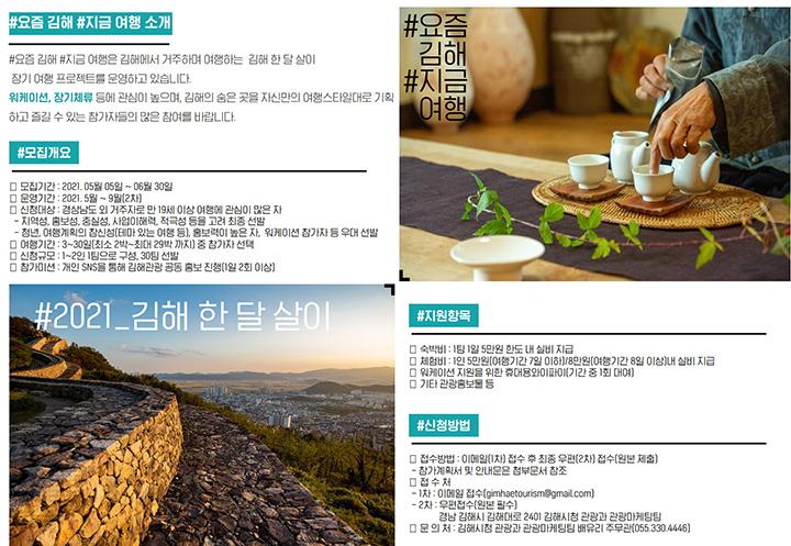 2021 김해시 한 달 살이 프로젝트 참가자 모집