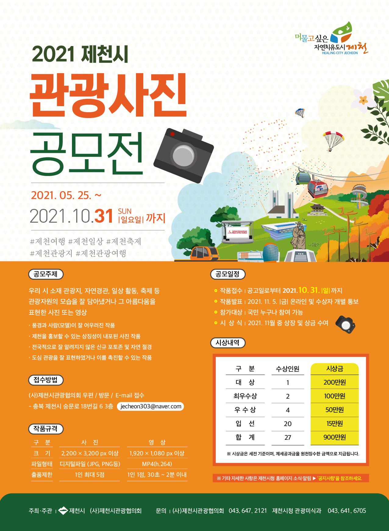 2021 제천시 관광사진 공모전 공고