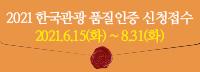 2021 한국관광 품질인증 신청접수 2021.6.15(화)~8.31(화)