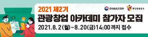 2021 제2기 관광창업 아카데미 참가자 모집 2021.8.2(월)~8.20(금)14:00까지 접수[문화체육관광부, 한국관광공사]