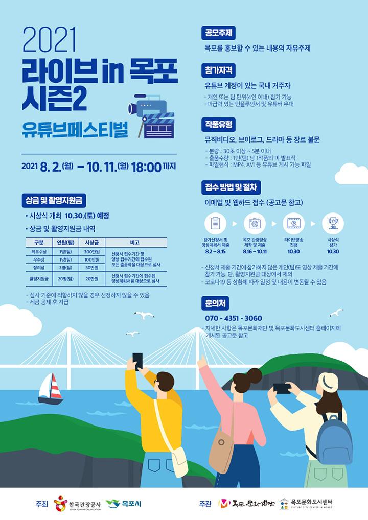 2021 라이브 in 목포 시즌2 유튜브페스티벌