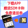 VisitKorea APP SIM