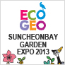 SUNCHEONBAY GARDEN EXPO 2013