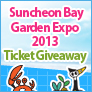 Garden Expo 2013 Ticket Giveaway