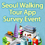 Seoul Walking Tour App Survey Event