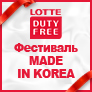 ФестивальMADE IN KOREA