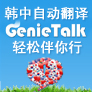 韩中自动翻译 Genie Talk 轻松伴你行
