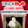 Trick Eye Museum
