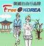 Free@KOREA