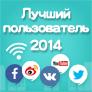 Лучший пользователь 2014