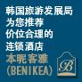 BENIKEA 酒店预订