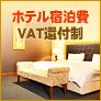 ホテル宿泊費 VAT還付制
