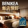 BENIKEA 飯店預訂