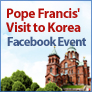 Pope Francis' Visit to Korea Facebook Event