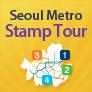 Seoul Metro Stamp Tour