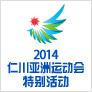 2014仁川亚洲运动会