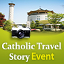 Catholic Travel Story Event