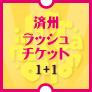 済州ラッシュチケット1+1キャンペーン