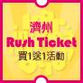 濟州 Rush Ticket  買1送1活動
