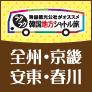 全州・京畿 安東・春川