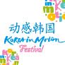动感韩国 Korea in Motion Festival