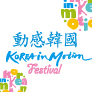 動感韓國 Korea in Motion Festival