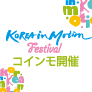 Korea in Motion Festival  コインモ開催
