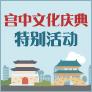 宫中文化庆典 特别活动