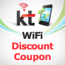 Discounts on KT WiFi Routers and Rental Phones