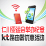 KT 随身WiFi路由器(egg), 出租手机优惠活动