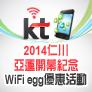 Kt WiFi egg/手機 出租優惠活動