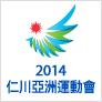 2014仁川亞洲運動會