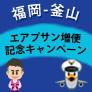 エアプサン増便記念キャンペーン