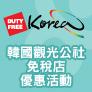 韓國觀光公社免稅店優惠活動