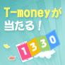 T-moneyが当たる!