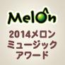2014メロンミュージックアワード