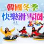 韓國冬季 快樂滑雪圈