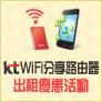 KT wifi分享路由器 出租優惠活動