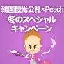 韓国観光公社×Peach  冬のスペシャルキャンペーン