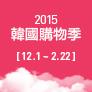 2015韓國購物節