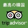 旅行者の評価が高い韓国のスポット