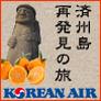 済州島再発見の旅