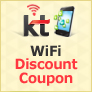 KT wifi Router (Egg) Discount coupon